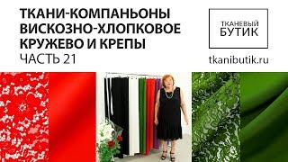 TKANIBUTIK.RU Обзор тканей от интернет магазина Продажа тканей европейских производителей Часть 21<