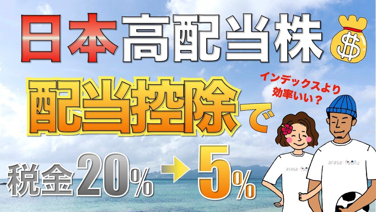 【超お得】日本高配当株がインデックスより効率良く運用できる『配当控除』を徹底解説!