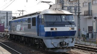 JR彦根駅 EF210-164牽引貨物列車と223系2000番台新快速とEF66-124牽引貨物列車 2020/3/26