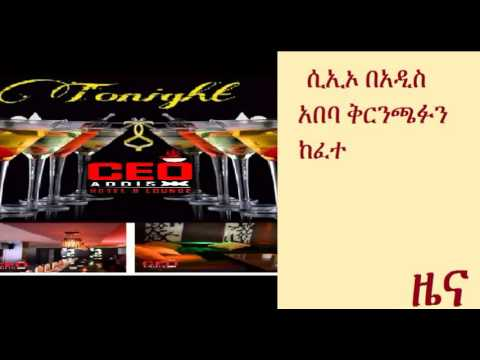 CEO Addis opens its branch in Addis Ababa