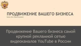 Раскрутка Вашего Бизнеса сетью видеоканалов(Продвижение Вашего бизнеса самой крупной рекламной сетью видеоканалов YouTube в России Ящик: piarreklama47@gmail.com..., 2015-03-30T14:29:04.000Z)