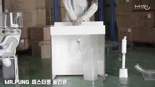 미스터펑 올인원 뚫어뻥