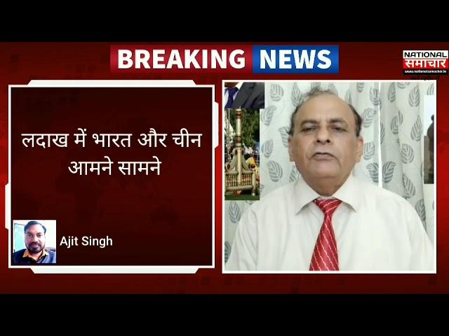 लदाख में भारत और चीन आमने सामने, Ex RAW Officer NK Sood ने किये कई खुलासे, National Samachar