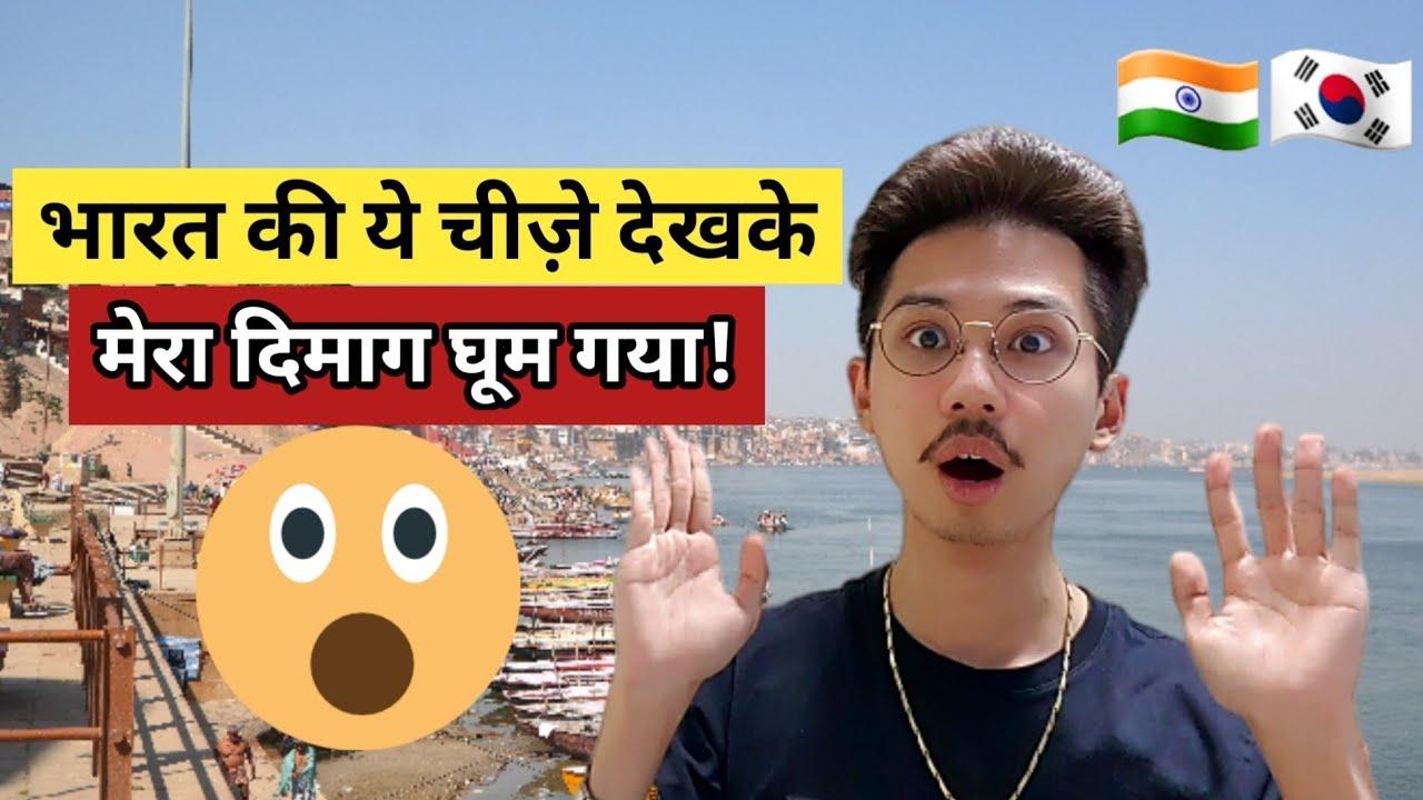 India's these things are Culture shock for Koreans ! 🇮🇳🇰🇷 [भारत की ये चीज़ें हमें हैरान लगी]