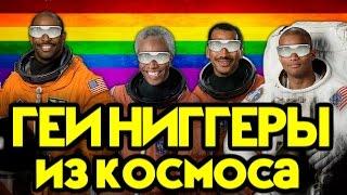 ГЕИ НИГГЕРЫ ИЗ ДАЛЕКОГО КОСМОСА обзор фильма (Gayniggers from Outer Space) - НЕ BADCOMEDIAN