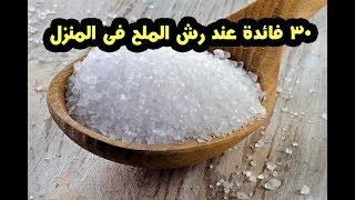 فوائد رش الملح في جميع أنحاء المنزل 30 فائدة فى الملح وطرق الاستخدام !!