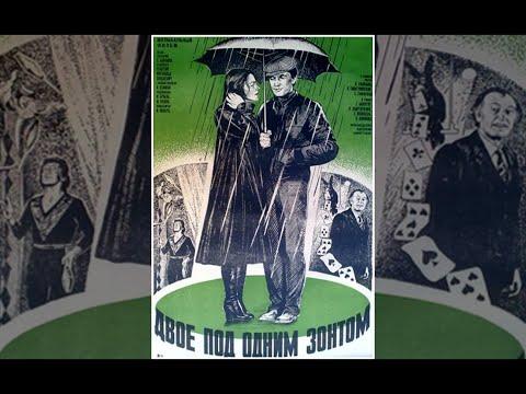 Двое под одним зонтом (1983) мелодрама