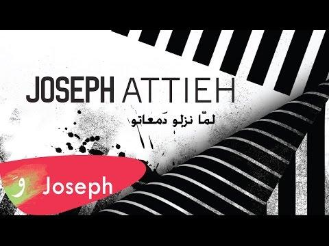 Joseph Attieh - Lama Nizlo Damaatou (Lyric Video) / جوزيف عطية - لما نزلو دمعاتو