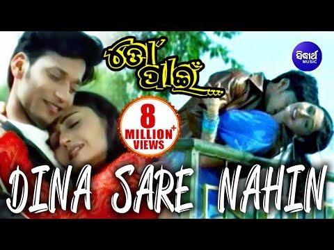 DINA SARE NAHIN | Romantic Film Song I TO PAEEN I Pratyush, Namrata Thappa | Sidharth TV