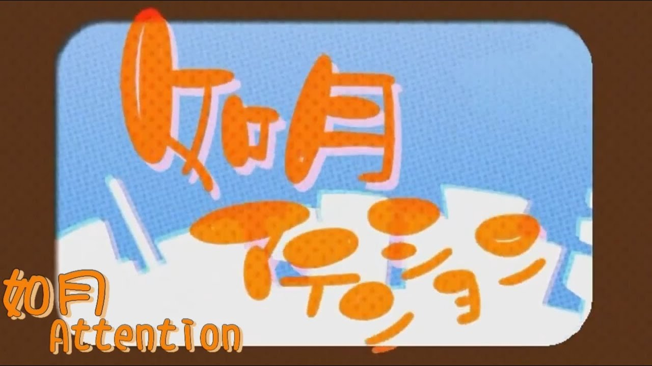 【阿昱字幕】【IA】如月アテンション【オリジナルPV】中文字幕