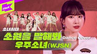 제복 레전드! 우주소녀의 소원을 말해봐 커버 | WJSN | 소녀시대(Girls' Generation) | 올라운돌(All Rounder IDOL) | Dance Cover