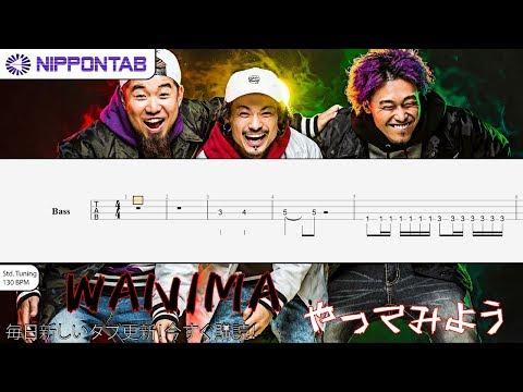 【Bass TAB】〚WANIMA〛やってみよう ベース tab譜