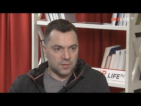 Арестович: И Порошенко, и Аваков оказались слабее Системы
