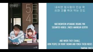 Download How People Move - AKMU Lyrics [Han,Rom,Eng]