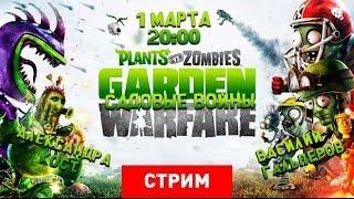 Plants vs. Zombies: Garden Warfare — Садовые войны [Запись]