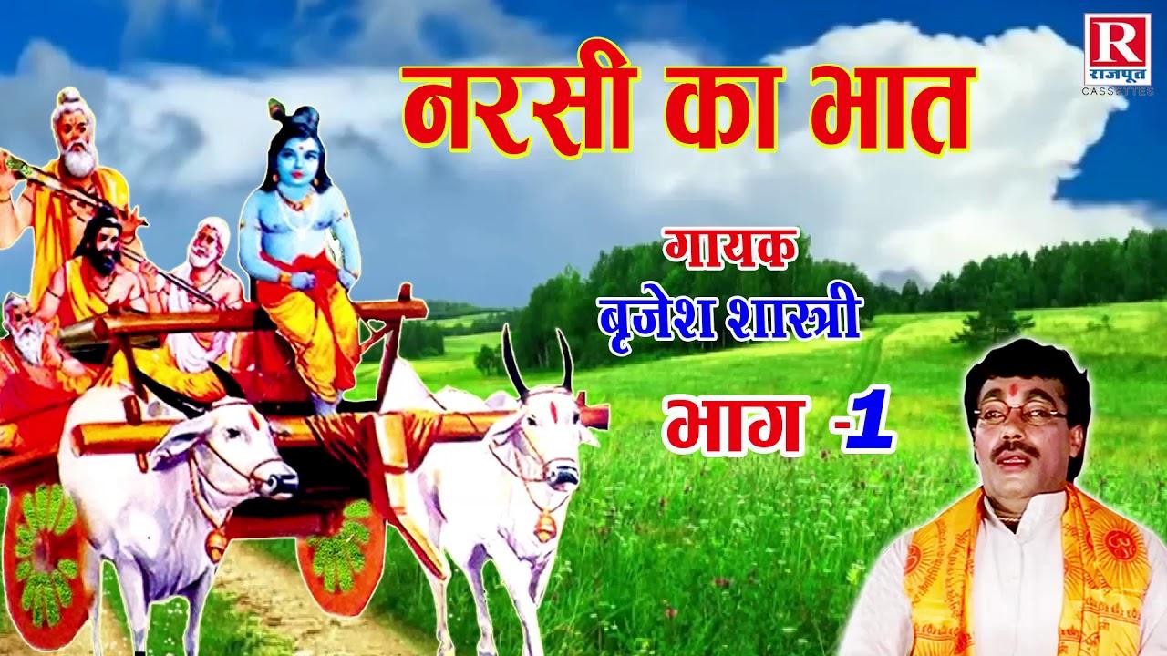 narsi ka bhat adhar chaitanya mp3