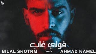 احمد كامل - قولي غاب ( Cover By Bilal Skotrm )
