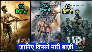 Box office collection of Vinaya Vidheya Rama vs Uri Vs Baaghi 2,Uri Collection,Vvr Collection,