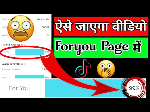 Tiktok Me For You Me Video Kaise Bheje | Tik Tok Me For You Me Video Kaise Dale | Tiktok Video Viral