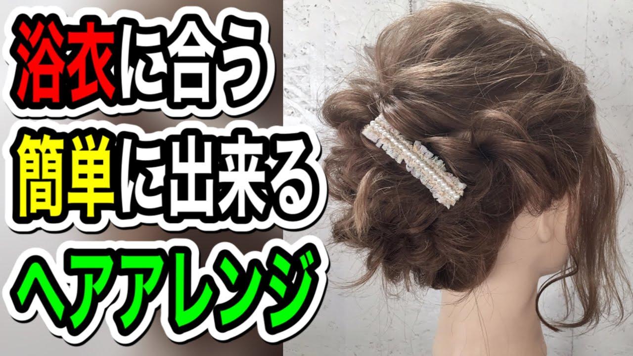 簡単♡ 浴衣ヘアアレンジ☆ロング 2017