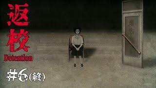 #6(終)【返校-Detention-】帰る場所、私はあなた【ゲスト:小野賢章】