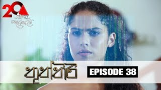 Thuththiri Sirasa TV 03rd August 2018 Ep 38 HD Thumbnail