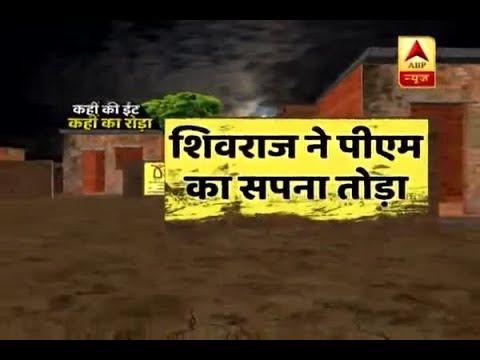 Ghanti Bajao: Fraud incidents of Pradhan Mantri Awas Yojana in Madhya Pradesh