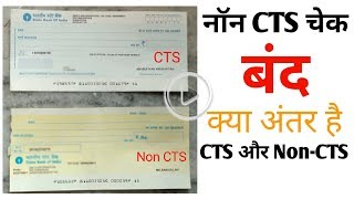 चेक बंद ❌ | Difference between CTS & Non-CTS | HDFC , SBI , Axis ,PNB...
