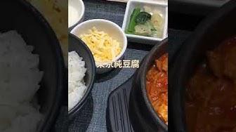 豆腐 東京 純