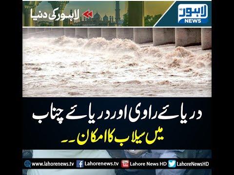 Lahore Flood Alert....News