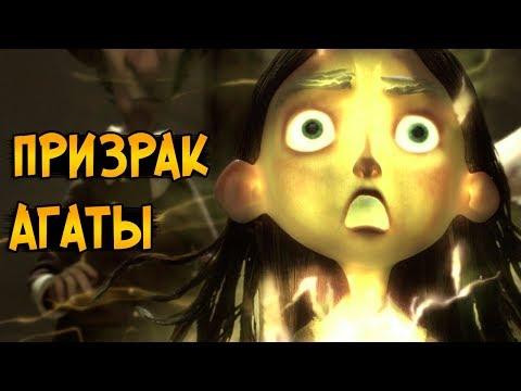 Паранормал мультфильм смотреть онлайн бесплатно