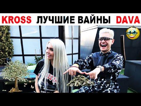 Карина Кросс и Давид Манукян ВСЕ ЛУЧШИЕ ВАЙНЫ
