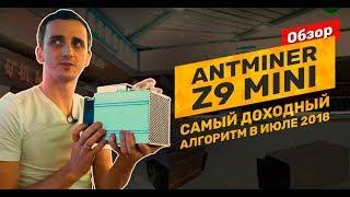 Обзор асик майнера Antminer Z9 Mini, на каком алгоритме майнить июле 2018