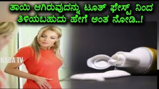 Pregnancy test with tooth paste | Kannada Unknown Facts