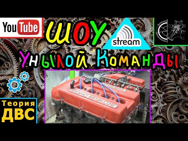 Разборка двигателя со старого Ниссана || Режисёрская версия || STREAM-ШОУ Унылой Команды