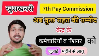 7th pay commission latest news | Dearness allowance | dearness relief | Central Govt employees