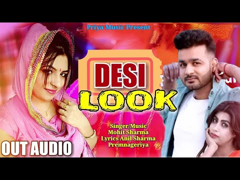 Desi Look ! Mohit Sharma ! Sonika Singh ! New Haryanvi Songs Haryanvi Dj Songs 2019