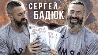 """Сергей Бадюк о Сирии, """"Гоголе"""", Маккейне и Сталине"""