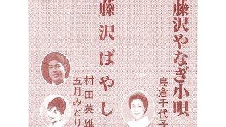 「藤沢やなぎ小唄」は島倉千代子さんが、「藤沢ばやし」は村田英雄さん...