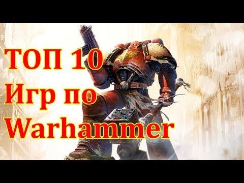 ТОП 10 Игр по Warhammer