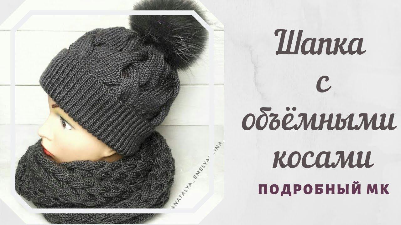 вязание спицами шапка объемными косами