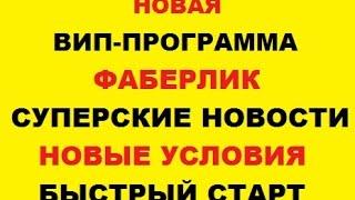 Новые супер условия Быстрый Старт и ВИП-программа ФАБЕРЛИК