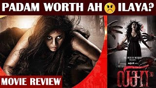 Lisaa 3D Movie Movie Review   Anjali   Yogi Babu   Santhosh Dhayanidhi   Raju Viswanath