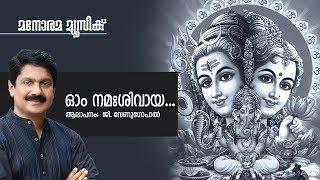 Om Namashivaya - Hindu Devotional - G Venugopal