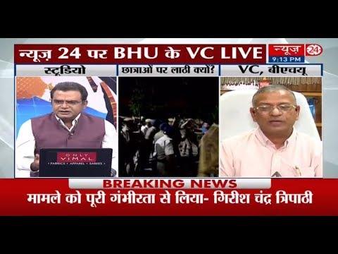 BHU Protest: छात्राओं पर लाठी चार्ज नही हुआ : BHU VC Girish Chandra Tripathi