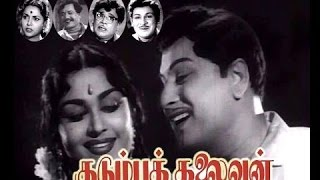 Kudumba Thalaivan Tamil Full Movie | MGR | Saroja Devi | K V Mahadevan | Star Movies