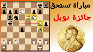 مباراة شطرنج تستحق جائزة نوبل بالتكتيك و الهجوم