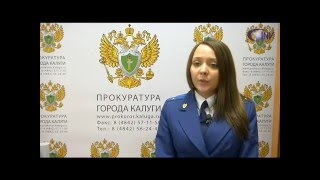 Калужская прокуратура выявляет поддельные медицинские справки(, 2016-01-22T07:22:49.000Z)