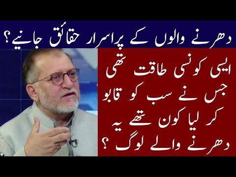 Harf E Raz With Orya Maqbol Jan   27 November 2017   Neo News