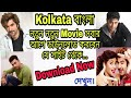 kolkata এবং বাংলা নতুন নতুন HD মুভি যে ভাবে সবার আগে ডাউনলোড করবেন | Webjalsha.in |Tutorial Bangla